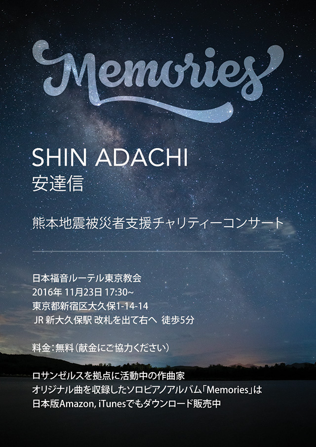 熊本地震被災者支援チャリティーコンサート