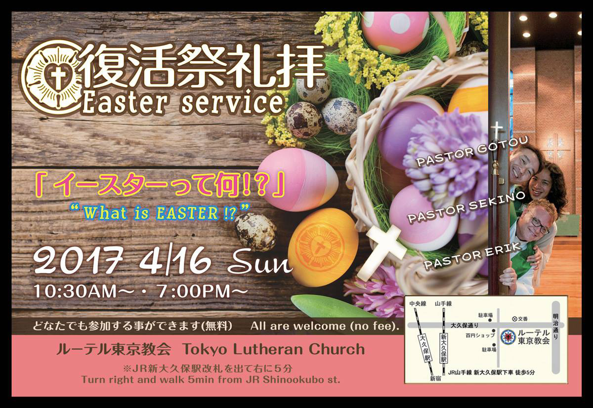 easter2017_s